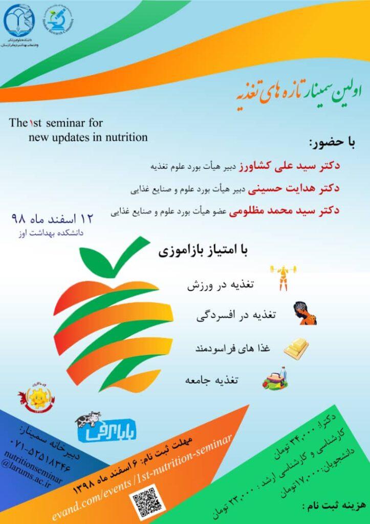 seminar-taghzie